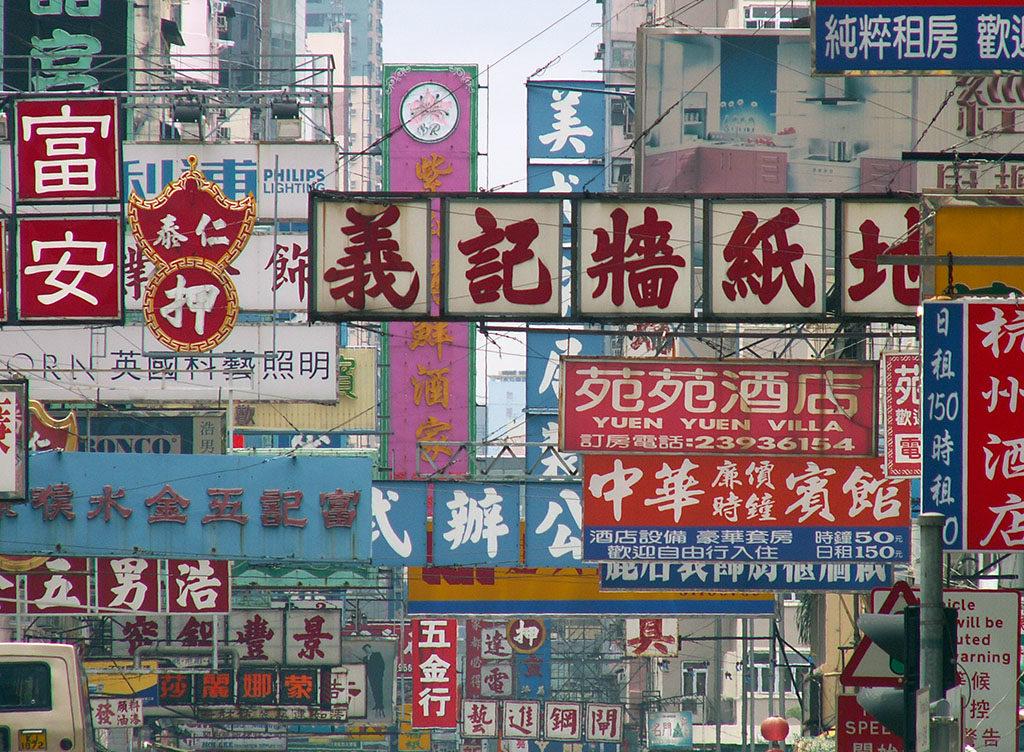 Podróż do Chin neony w Hong Kongu